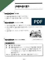 先生を飲み会に誘う- japanese language role play exercises