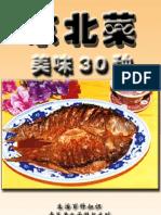 《东北菜美味30种》(吴杰)扫描版