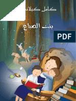 children stories bookŠ.pdf