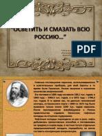 Менделеев-конвертирован