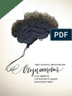 Penman_D._Osoznannost_Kak_Obresti_G.pdf