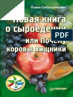 Sebastyanovich_Novaya-kniga-o-syroedenii-ili-Pochemu-korovy-Hishchniki.315100.pdf