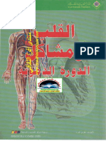 القلب و مشاكل الدورة الدموية.pdf