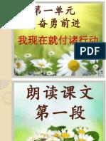 300014118-第一单元-奋勇前进.pdf