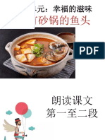377546899-单元6-没有砂锅的鱼头.pptx