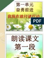 第一单元-奋勇前进.pptx