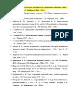 0. Алпатов В и другие.docx