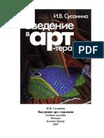 Сусанина И.В. - Введение в Арт-терапию - 2007