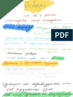 Debus.pdf