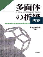 Miyuki Kawamura - Origami Modular.pdf