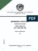 conica rusa datos tecnicos.pdf