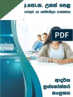 alictmodelpapers-180115015600.pdf