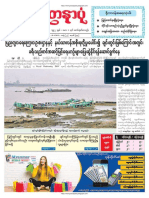 Yadanarpon Daily 8-4-2019
