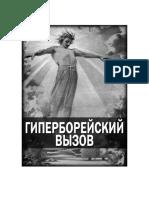 krisaor--giperboreiskiy-vizov.pdf