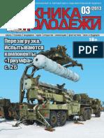 Technika_Molodezhi.pdf