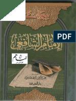 Diwan - Imam Shafi'i