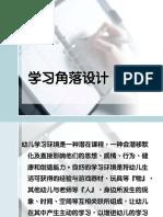 Corners Learning_KSPK Note.pdf