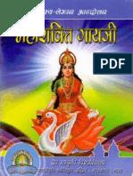 Quotes Mahashakti Gayatri