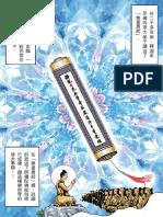 佛说大乘无量寿庄严清净平等觉经(漫画)