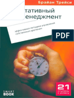 Результативный тайм-менеджмент. Брайан Трейси.pdf