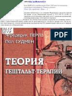 Перлз Ф. - Теория гештальт-терапии.pdf