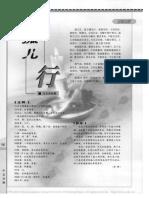 孤儿行.pdf