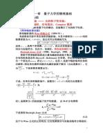中科院量子力学笔记前七章综合.pdf