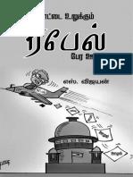 Rafale-deal 25 3 2019.pdf