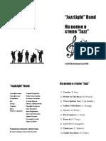 Программа Концерта Новый Год