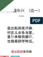 四时田园杂兴 (选