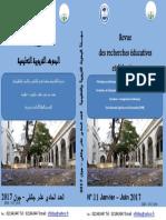 مجـــــــلة البحوث التربوية والتعليميةالعدد (ازرقs)11