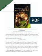 Робинсон - Доспехи народов Востока.pdf