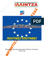 Κρατική Γραφειοκρατία Θεωρία Λειτουργίες Οργάνωση