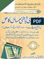 Aap Ke Zahiri o Batini Masail Ka Hal by Shaykh Muhammad Ilyas Memon