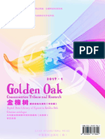 Golden Oak Communication Tribune and Research(Chinese)1-1