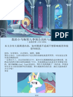 Golden Oak Communication Tribune and Research(Chinese)1-4