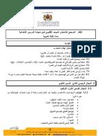 الإطار المرجعي للامتحان الموحد الإقليمي لمادة التربية الإسلامية