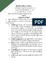 Myanmar Engineering Council  Law19-11-2013