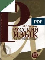 3 Russkij Yazyk Dlya Nachinayushhih. Uchebnik
