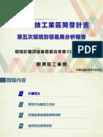 台南科技工業區開發計畫 第五次環境影響差異分析報告