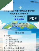 馬祖南竿機場新建工程環境影響說明書 還差分析報告(第三次變更)