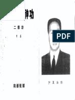 JL06.茅山九龙神功二步功.pdf