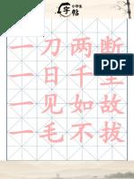 创造书法描红字帖2