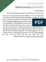 كتاب البرمجة بلغة بايثون - الجزء الاول.pdf