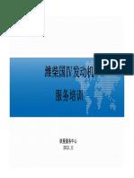 潍柴国4技术培训.pdf