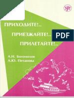 Manual Cu Verbe de Miscare- limba rusa