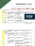 RPT BCSK TAHUN 6.docx