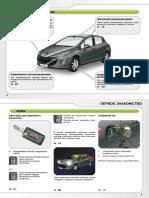 Peugeot_308_Manual_[torrents.ru].pdf
