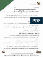 08_Circular_211_2016.pdf