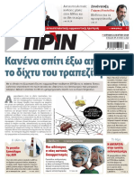 Εφημερίδα ΠΡΙΝ, 31.3.2019   Αρ. Φύλλου 1420